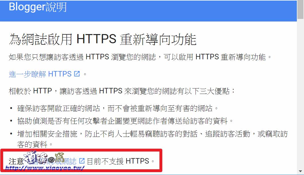 Blogger 支援自訂網址啟用 HTTPS