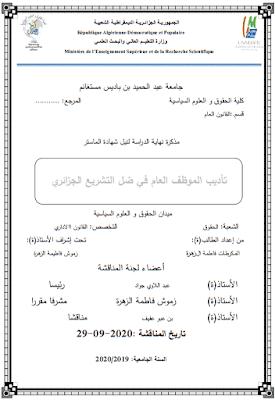 مذكرة ماستر: تأديب الموظف العام في ضل التشريع الجزائري PDF