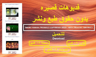 فديوهات قصيره |بدون حقوق طبع ونشر2020|فنون|صحه|تجريدى
