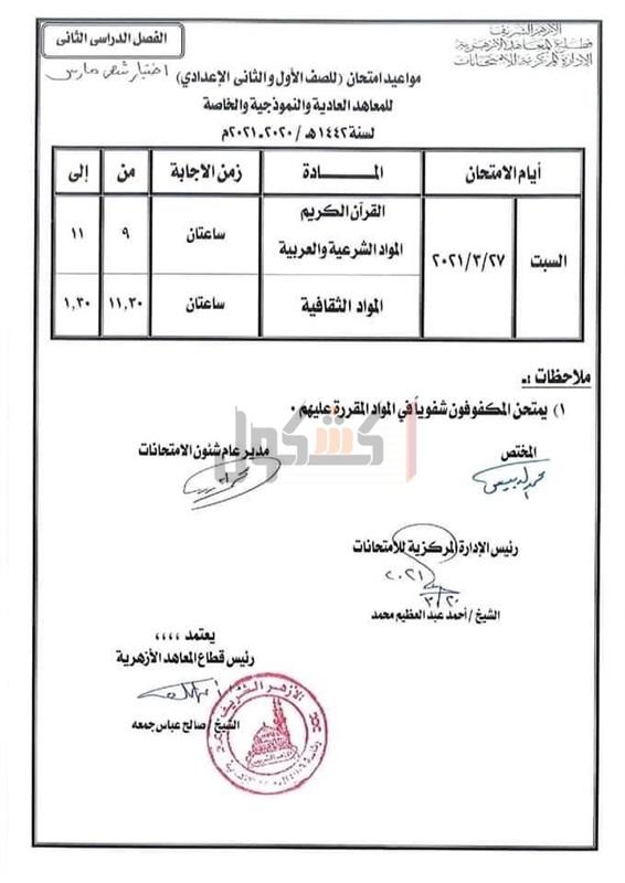 """جدول امتحانات شهر مارس لطلاب النقل الازهري """"ابتدائي - اعدادي - ثانوي"""" 479"""