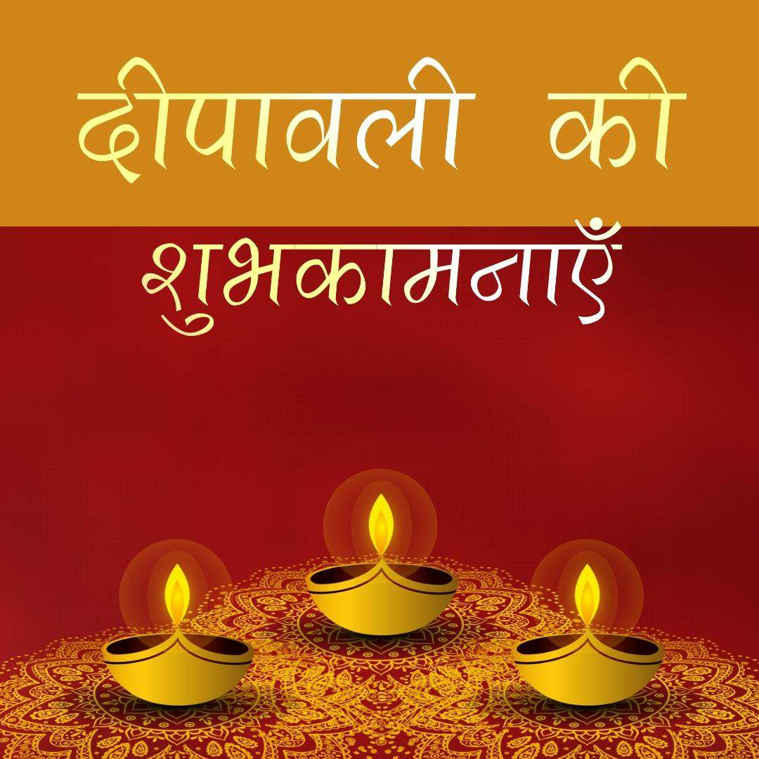 diwali wishes image hindi