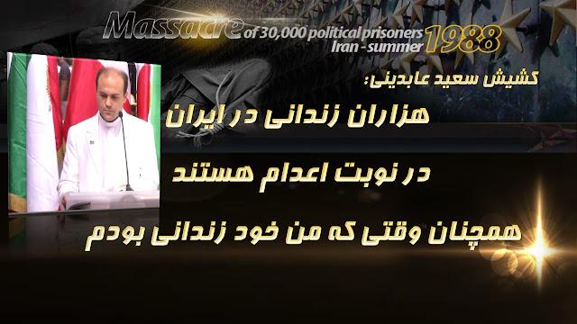 کشیش سعید عابدینی: