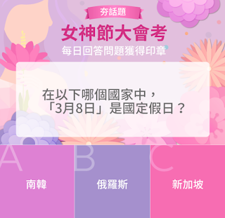 LINE購物 夯話題,女神節大會考 答案/解答 3/8