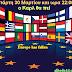 UPCOMING ΕΚΠΟΜΠΗ 30/3: Ραγδαίες εξελίξεις στην Ευρώπη - Τι θα συμβεί στην Ελλάδα;