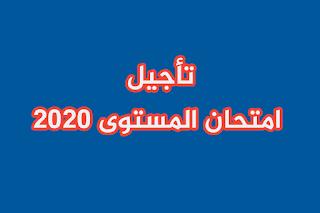 تأجيل امتحان اثبات المستوى 2020