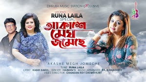 Akashe Megh Jomeche Lyrics (আকাশে মেঘ জমেছে)  Runa Laila