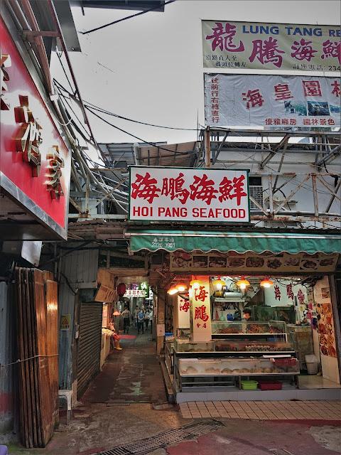 鯉魚門海鮮村