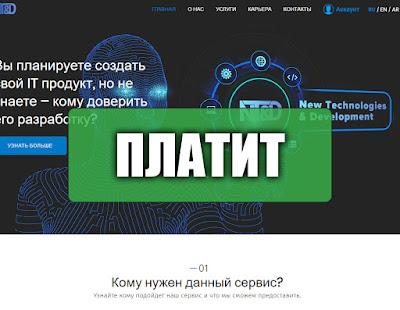Скриншоты выплат с хайпа ntd.network