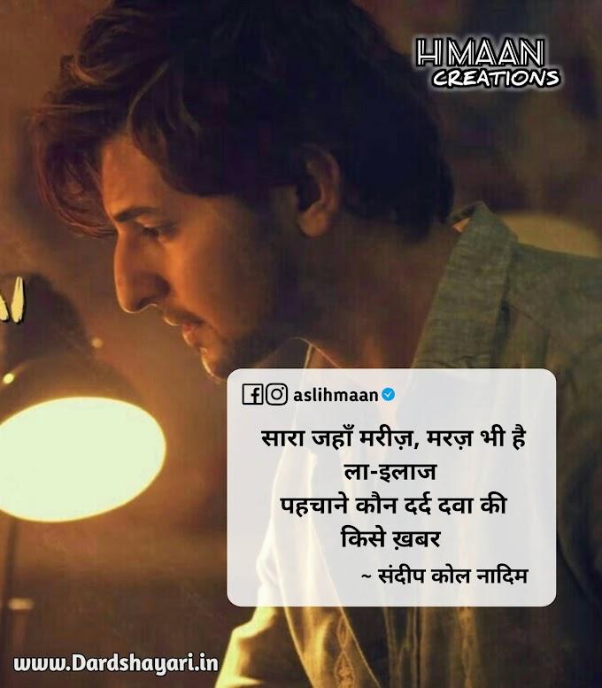 Pehchane Kon Dard Dawa Ki Kise Khabar | Sad Boy Shayari Quotes Images