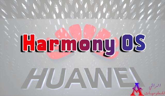 هواوي تعلن عن نظام Harmony OS