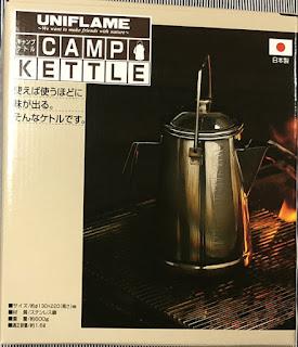 ユニフレーム キャンプケトル購入レビュー