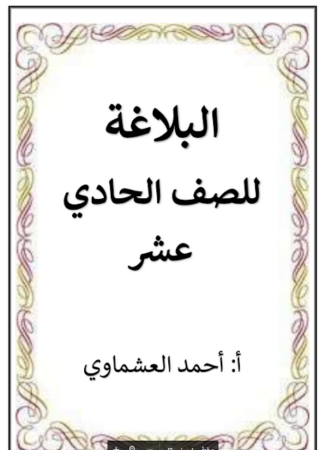 مذكرة البلاغة في اللغة العربية للصف الحادي عشر