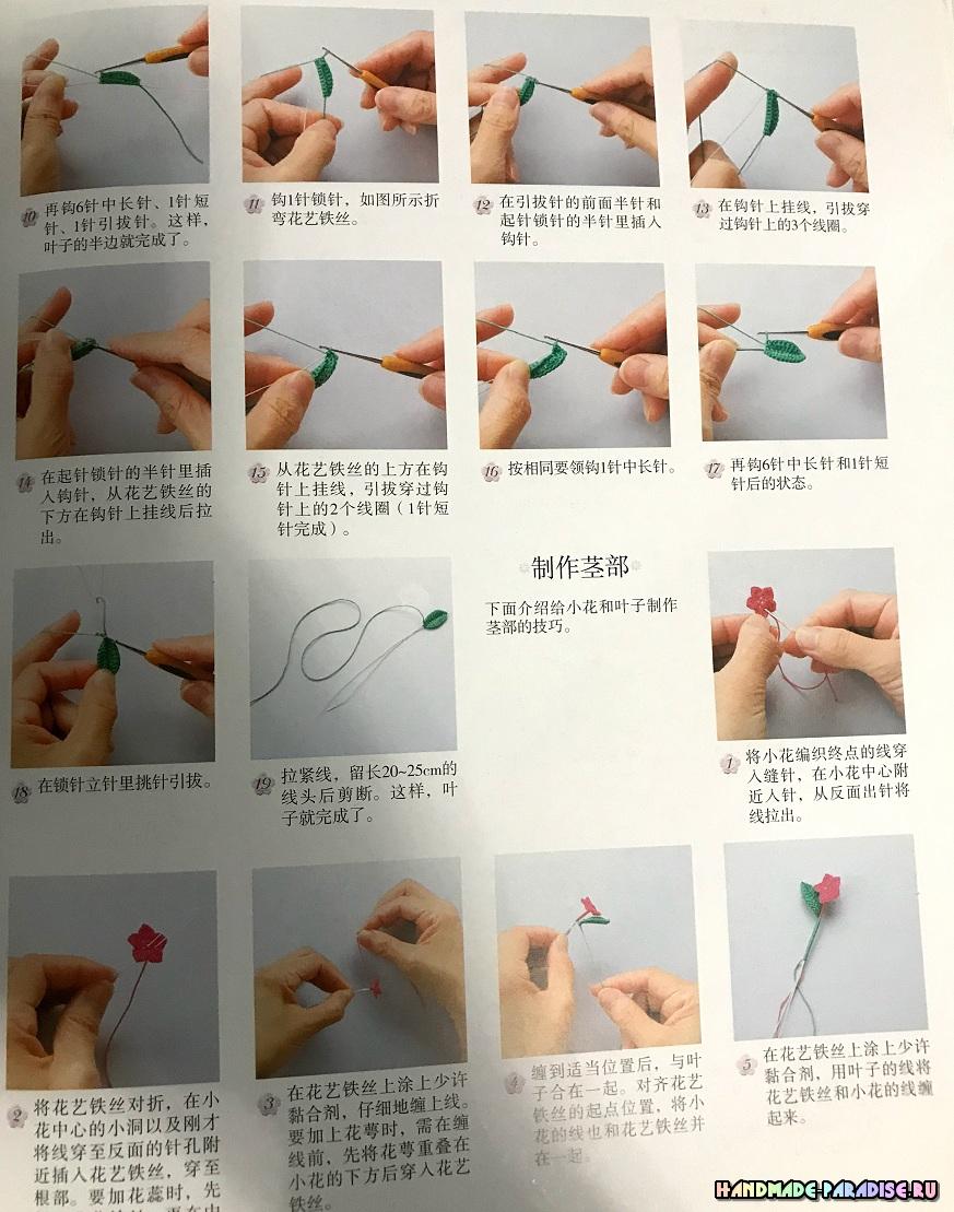 Гортензия крючком. Схемы вязания (3)
