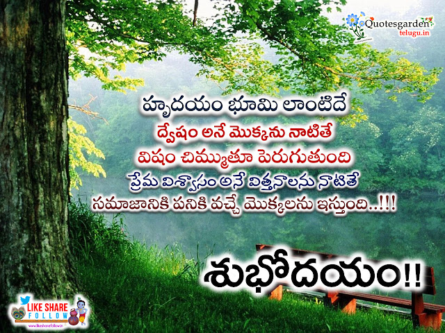Best Good morning Inspirational Quotes in telugu 2607