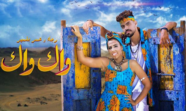WAK WAK  Rajaa belmir et Omar belmir EXCLUSIVE Music Video