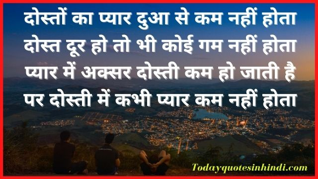 Emotional Friendship Quotes In Hindi 2021