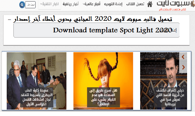 تحميل قالب سبوت لايت 2020 المجاني بدون أخطاء آخر إصدار - Download template Spot Light 2020