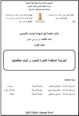 مذكرة ماستر: الجريمة المنظمة العابرة للحدود وآليات مكافحتها PDF