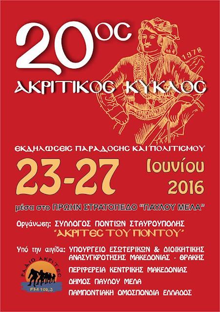 20ος Ακριτικός Κύκλος: Εκδηλώσεις Ποντιακής παράδοσης και πολιτισμού (Αναλυτικό πρόγραμμα)