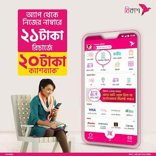 Bkash-App-20Tk-Cashback-On-21Tk-Mobile-Recharge-at-own+number/bkash-number