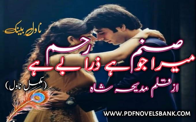 Mera Jo Sanam Hai Zara Bereham Hai by Madiha Shah Novel Complete Pdf