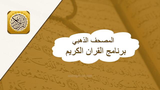 تحميل تطبيق المصحف الذهبي Golden Quran مجاناً للاندرويد