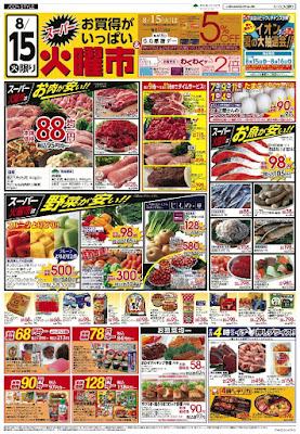 08/15〜08/16 スーパー火曜市