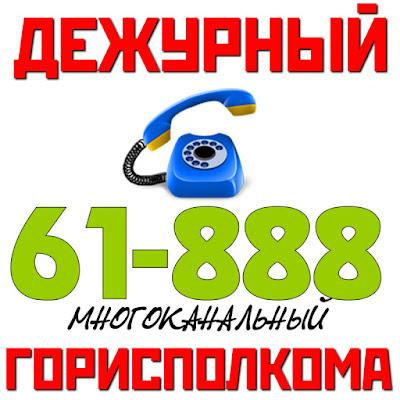 Дежурный, исполкома, Бердянск, НОВЫЙ, номер, телефона, пожаловаться, в, горисполком, адрес, телефон, контакты, емейл, электронная петиция, контакт центр,