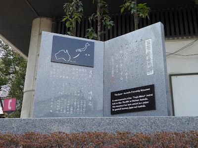 大阪天満宮・ブリスベン天神祭記念碑