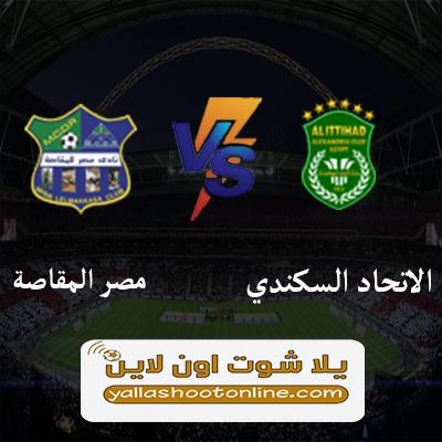 مباراة الاتحاد السكندري ومصر المقاصة اليوم