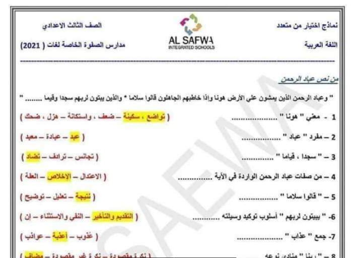 مراجعة ليلة الامتحان فى اللغة العربية للصف الثالث الاعدادى الترم الاول 2021 اهم الاسئلة واجاباتها النموذجية