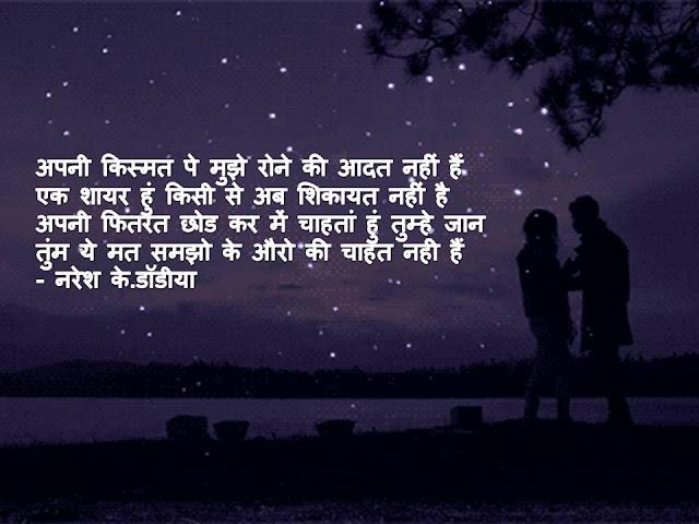 तुंम ये मत समझो के औरो की चाहत नही हैं Hindi Muktak By Naresh K. Dodia