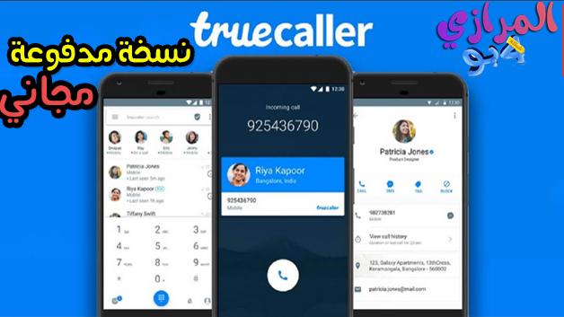 تحميل تطبيق Truecaller Premium 2019 مجاني
