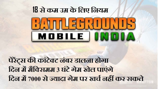 Battlegrounds Mobile India privacy policy में 18 साल से कम उम्र के खिलाड़ियों के लिए नियम हैं: माता-पिता की पाबंदी, दिन में 3 घंटे गेमिंग और बहुत कुछ
