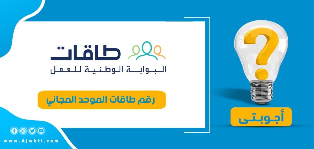 رقم طاقات الموحد المجاني للاستفسارات السعودية 1443