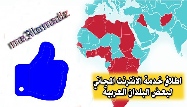 انترنت ,مجاني ,غير محدود ,لعديد ,الدول  ,العربية