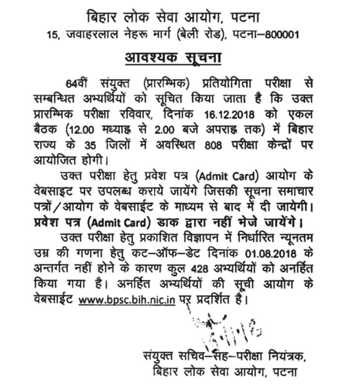 BPSC Notice regarding 64th Combined Preliminary Exam 2018