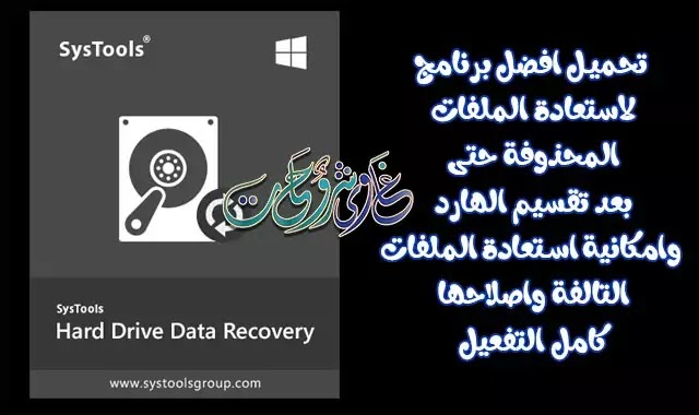افضل برنامج لاستعادة الملفات المحذوفة SysTools Hard Drive Data Recovery 14 بالتفعيل