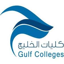 وظائف خالية قى كليات الخليج بحفرالباطن عام 2017
