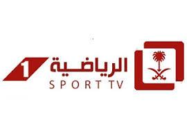 تردد قناة السعودية الرياضية 1 Saudi Sport الجديد