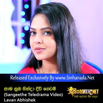 Thama Numba Hinda (Sangeethe Teledrama Song Video) - Lavan Abhishek.mp4