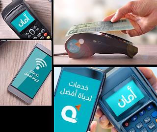 أعرف الأن سعر ماكينة امان الجديدة 2020 - شروط الحصول على ماكينة أمان - ارباح وعمولة شركة امان نيولاند ٢٠٢٠ في مصر