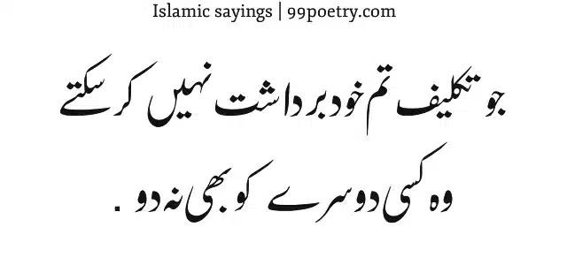 Jo Takleef tum Khud bardasht nahin kar sakte-islamic-quotes