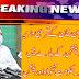 پے اینڈ پنشن کے بارے میں معاون خصوصی برائے وزیر اعظم عمران خان کی خصوصی گفتگو