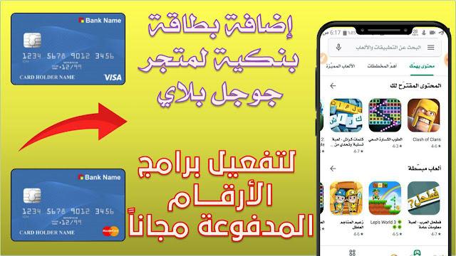 طريقة اضافة بطاقة بنك لمتجر جوجلل بلاي لعمل ارقام مدفوعة مجانا للواتساب عبر الفترة التجريبية 2020