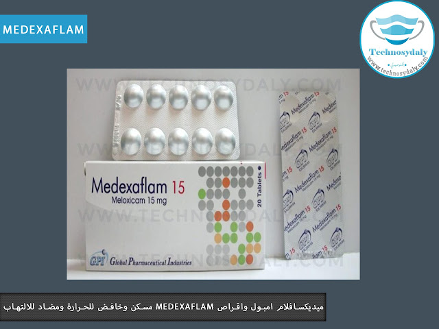 ميديكسافلام امبول واقراص MEDEXAFLAM 15 mg مسكن وخافض للحرارة ومضاد للالتهاب