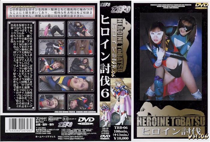 TBB-06 Heroine Suppression Vol.06
