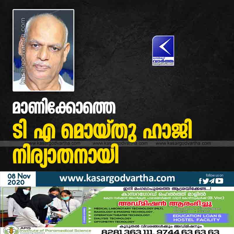 Manikoth TA Moidheen Haji passed away