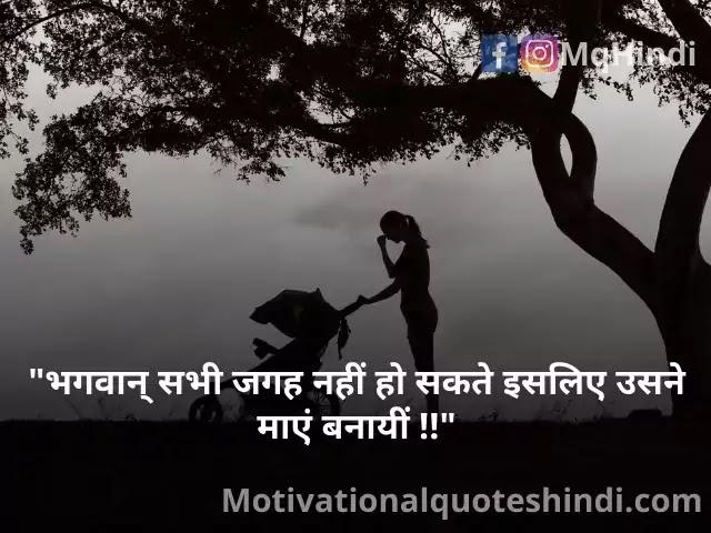 Maa Ka Ladla Attitude Status In Hindi