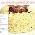 ශ්රී ලංකාවේ දුන්තෙල් බත (Sri Lankan Duntel Rice)